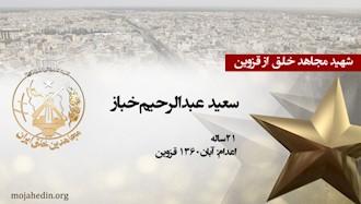 مجاهد شهید سعید عبدالرحیم خباز