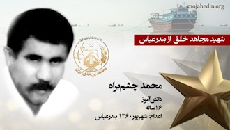 مجاهد شهید محمد چشمبراه
