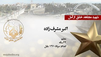 مجاهد شهید اکبر مشرف زاده