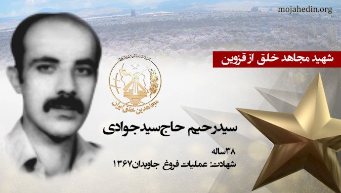 مجاهد شهید سیدرحیم حاجسیدجوادی