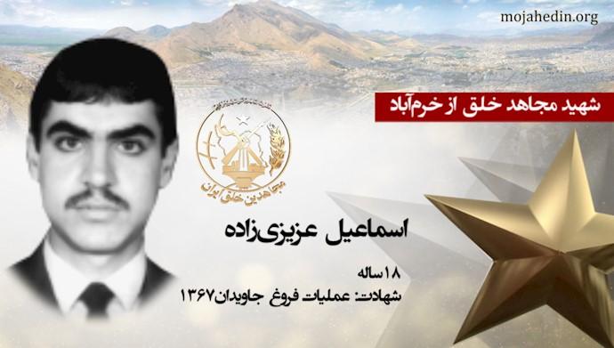 مجاهد شهید اسماعیل عزیزیزاده