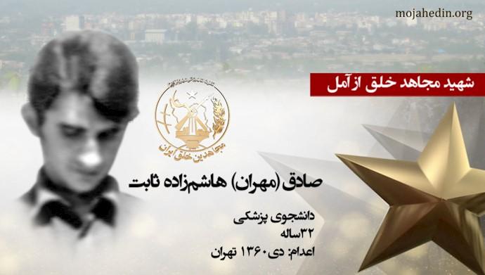 مجاهد شهید صادق (مهران) هاشمزاده ثابت