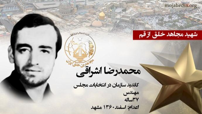 مجاهد شهید محمدرضا اشراقی