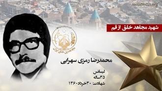 مجاهد شهید محمدرضا رمزی سهرابی