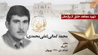 مجاهد شهید محمد کمالی (علیمحمدی)