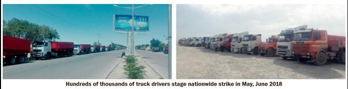 صدها هزار راننده کامیون در ماه می و ژوئن ۲۰۱۸ اعتصاب سراسری را آغاز کردند