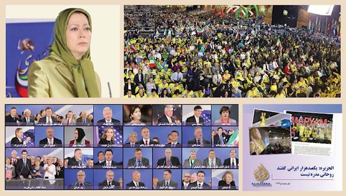 مریم رجوی ـ در همایش یک صد هزار نفره در ویلپنت پاریس ـ ۱۳۹۲