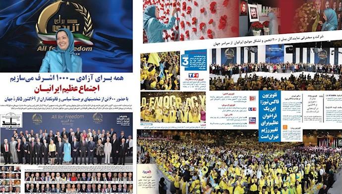 گردهمایی بزرگ ایرانیان ۱۳۹۳