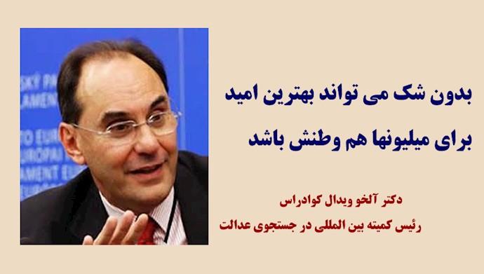 مریم رجوی ـ امید میلیونها ایرانی