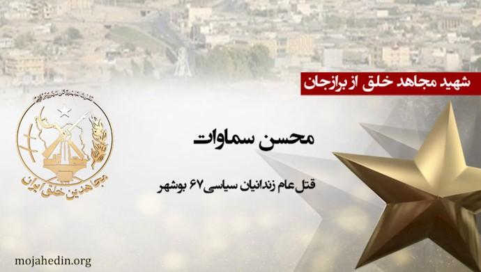 مجاهد شهید محسن سماوات