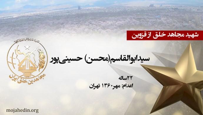 مجاهد شهید سید ابوالقاسم(محسن) حسینیپور