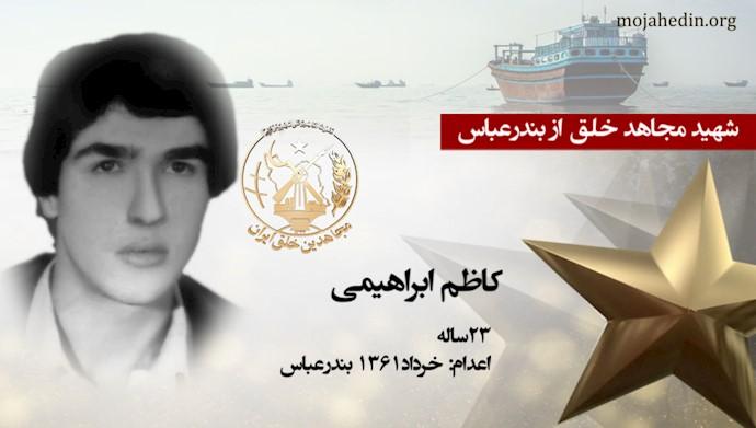 مجاهد شهید کاظم ابراهیمی