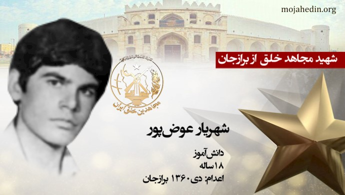 مجاهد شهید شهریار عوضپور