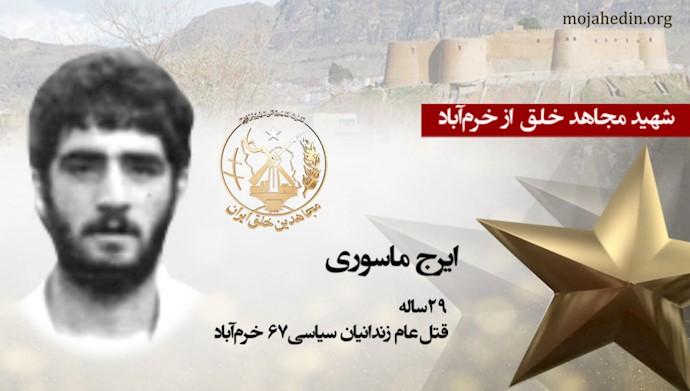 مجاهد شهید ایرج ماسوری