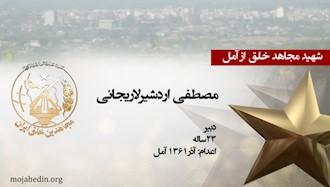 مجاهد شهید مصطفی اردشیرلاریجانی