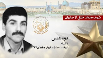 مجاهد شهید کاوه شمس