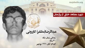مجاهد شهید عبدالرضا(مظفر) کازرونی