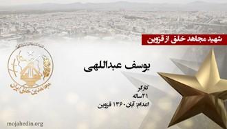 مجاهد شهید یوسف عبداللهی