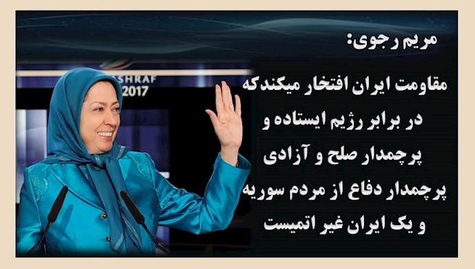 مریم رجوی در همایش بزرگ ایرانیان در پاریس ـ تیر ۱۳۹۶