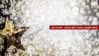 یادواره شهیدان مجاهد خلق از شهر سمنان - قسمت اول