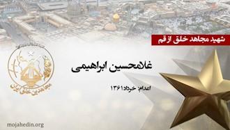 مجاهد شهید غلامحسین ابراهیمی