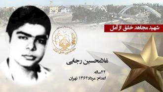 مجاهد شهید غلامحسین رجایی