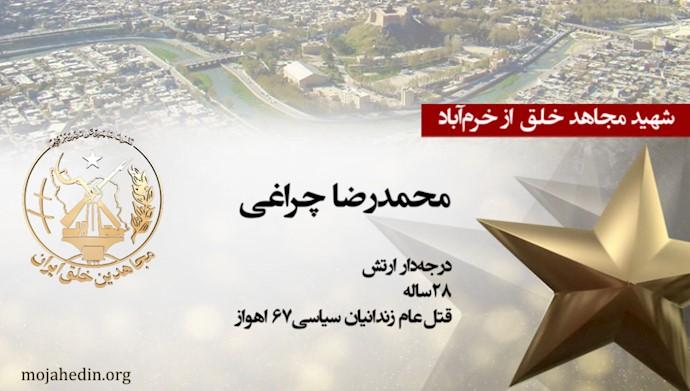 مجاهد شهید محمدرضا چراغی
