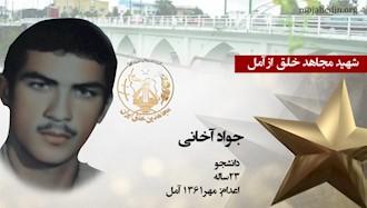 مجاهد شهید جواد آخانی