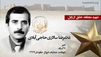 مجاهد شهید غلامرضا سالاری حاجیآبادی