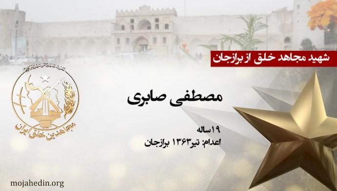 مجاهد شهید مصطفی صابری