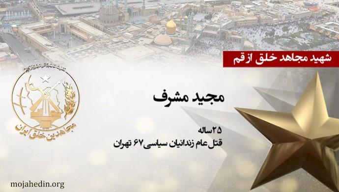 مجاهد شهید مجید مشرف