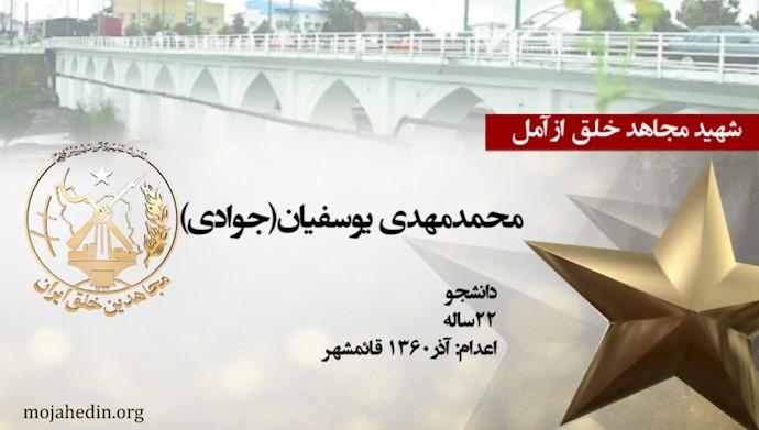 مجاهد شهید محمدمهدی یوسفیان(جوادی)