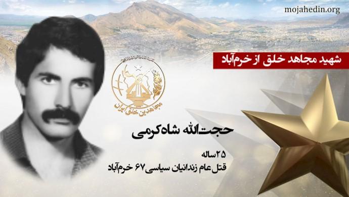 مجاهد شهید حجتالله شاهکرمی