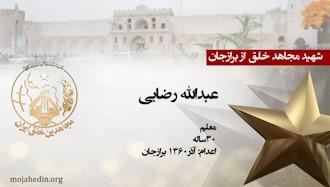 مجاهد شهید عبدالله رضایی