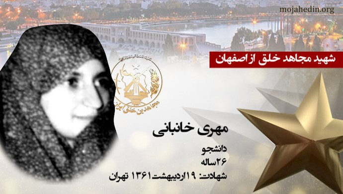 مجاهد شهید مهری خانبانی