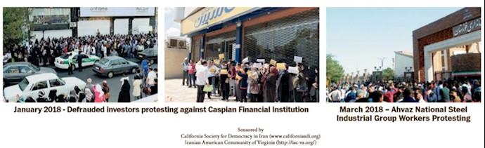 در ماه ژانویه 2018 مالباختگان(غارتشدگان) در حال اعتراض به مؤسسه مالی کاسپین مارس 2018- کارگران گروه صنعتی فولاد اهواز در حال اعتراض