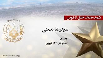 مجاهد شهید سیدرضا نعمتی