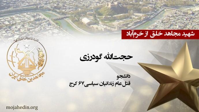 مجاهد شهید حجتالله گودرزی
