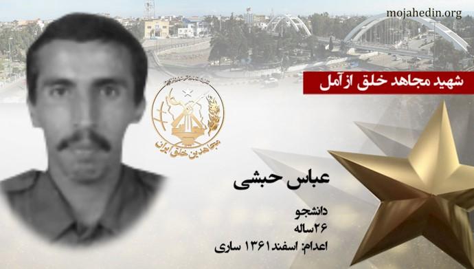 مجاهد شهید عباس حبشی