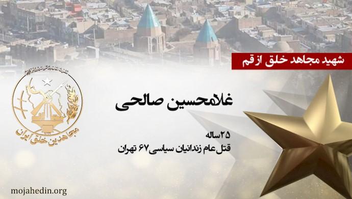 مجاهد شهید غلامحسین صالحی