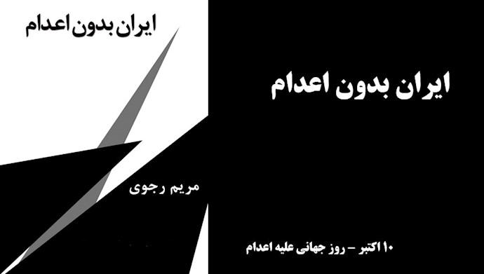 مریم رجوی ـ ایران بدون اعدام