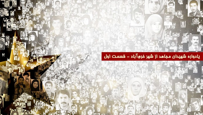 یادواره شهیدان مجاهد خلق از شهر خرمآباد - قسمت اول