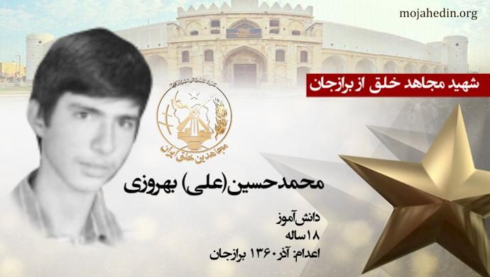 مجاهد شهید محمدحسین(علی) بهروزی