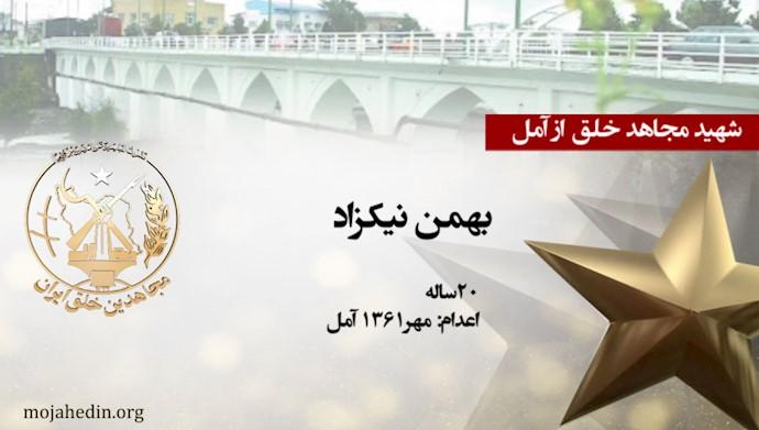 مجاهد شهید بهمن نیکزاد