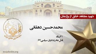 مجاهد شهید محمدحسین دهقانی