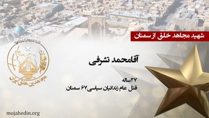 مجاهد شهید آقامحمد تشرفی