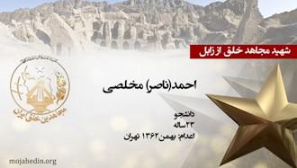 مجاهد شهید احمد(ناصر) مخلصی