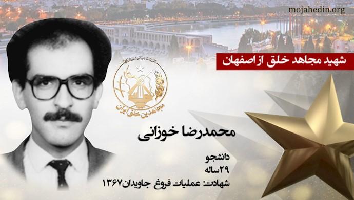 مجاهد شهید محمدرضا خوزانی