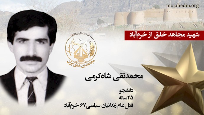 مجاهد شهید محمدتقی شاهکرمی