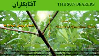جلد سوم آفتابکاران ـ صدای رویش جوانهها | محمود رویایی